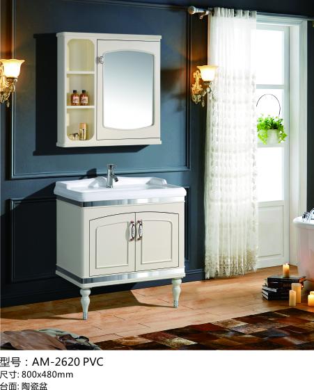 pvc现代浴室柜,洗面台,洗漱盆AM2620