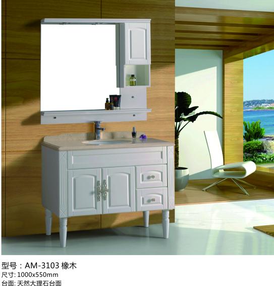 橡木浴室柜,洗面台,洗漱盆AM-3103