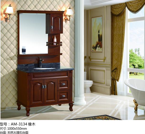 橡木浴室柜,洗面台,洗漱盆AM-3134