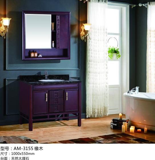 橡木中式浴室柜,洗面台,洗漱盆AM-3155