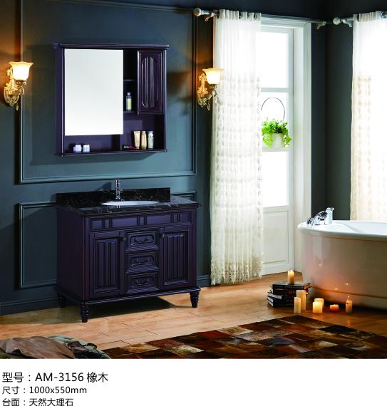 橡木中式浴室柜,洗面台,洗漱盆AM-3156