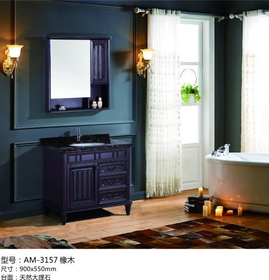 橡木中式浴室柜,洗面台,洗漱盆AM-3157