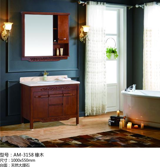 橡木中式浴室柜,洗面台,洗漱盆AM-3158