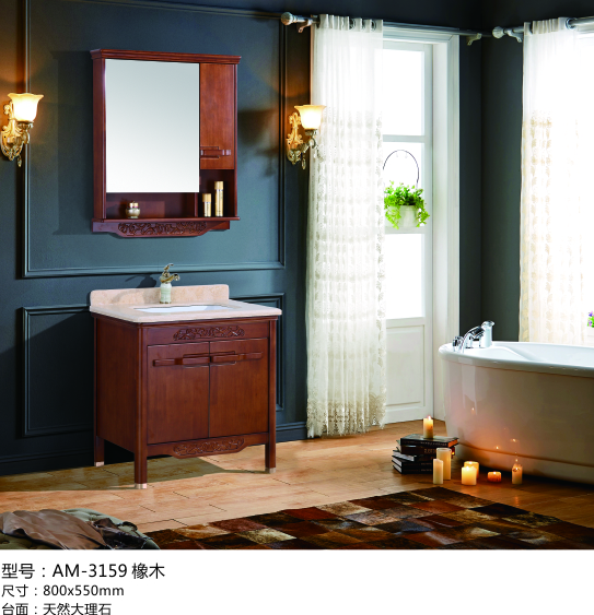 橡木中式浴室柜,洗面台,洗漱盆AM-3159